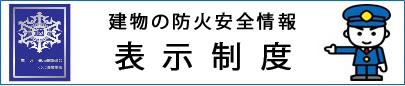 hyouji_mark2